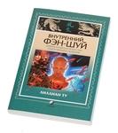 """Книга """"Внутренний Фэн-Шуй"""""""