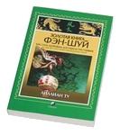 """Книга """"Золотая книга фэн-шуй"""""""