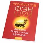 """Книга """"Формулы Багуа и Ло-шу в Фэн-шуй"""""""