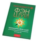 """Книга """"Принципы фэн-шуй"""""""