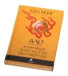 """Книга """"Дао обретения здоровья, долголетия и бессмертия"""""""