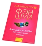 """Книга """"Фэн-шуй для любви. 168 практических советов"""""""