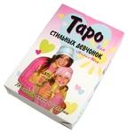 Таро для стильных девчонок