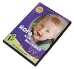 """DVD """"Йога для малышей"""""""