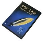 """DVD """"Фэн-Шуй. Искусство гармонии"""""""