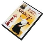 """DVD """"Айкидо. Базовые техники"""""""
