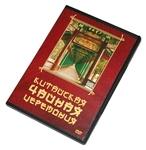 """DVD """"Китайская чайная церемония"""""""