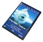"""DVD """"Очарование природы 2"""""""