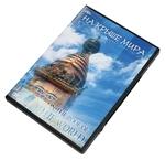 "DVD ""На крыше мира"""