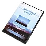 "DVD ""Путешествие в Тибет"""