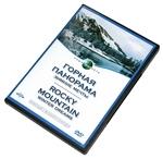 """DVD """"Горная панорама. Зимние мечты"""""""