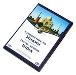 "DVD ""Путешествие по Индии"""