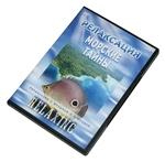 "DVD ""Морские тайны"""