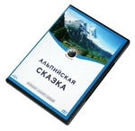 """DVD """"Альпийская сказка"""""""