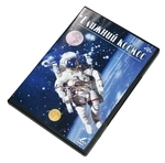 "DVD ""Ближний космос"""