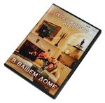 """DVD """"Тепло живого огня в вашем доме"""""""