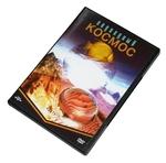 """DVD """"Подводный космос"""""""