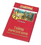 """Книга """"Тайны языческих богов"""""""