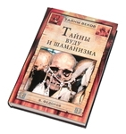 """Книга """"Тайны вуду и шаманизма"""""""