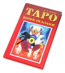 """Книга """"Таро. Книга раскладов"""""""