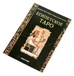 "Книга ""Египетское таро"""