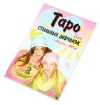 """Книга """"Таро для стильных девчонок"""""""
