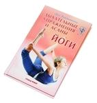 """Книга """"Дыхательные упражнения и асаны йоги"""""""