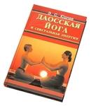 """Книга """"Даосская йога и сексуальная энергия"""""""