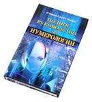 """Книга """"Полное руководство по нумерологии"""""""