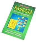 """Книга """"Каббала для начинающих"""""""