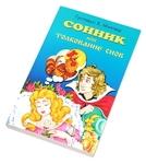 "Книга ""Сонник или толкование снов"""