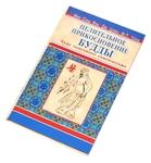 """Книга """"Целительное прикосновение Будды"""""""