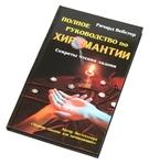 "Книга ""Полное руководство по хиромантии"""