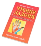 """Книга """"Чтение ладони для начинающих"""""""