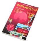 """Книга """"Фэн-шуй: 150 советов как создать гармонию"""""""