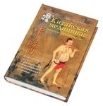 """Книга """"Китайская медицина: полное руководство"""""""