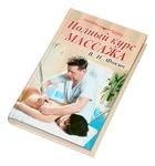 "Книга ""Полный курс массажа"""