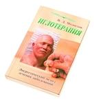 "Книга ""Иглотерапия"""