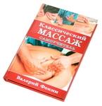 """Книга """"Классический массаж"""""""
