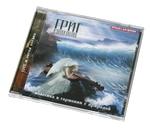 """CD """"Григ и звуки океана"""""""