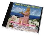 """CD Н.Правдиной """"Мне всегда везет!"""""""