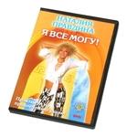 """DVD """"Авторский видеокурс Н.Правдиной """"Я все могу"""""""