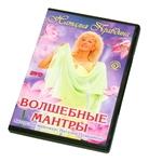 """DVD """"Авторский видеокурс Н.Правдиной """"Волшебные мантры"""""""