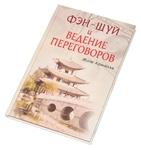 """Книга """"Фэн-Шуй и ведение переговоров"""""""