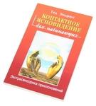 """Книга """"Контактное ясновидение для начинающих"""""""