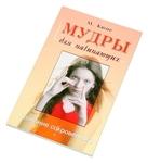 """Книга """"Мудры для начинающих"""""""