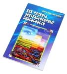 """Книга """"Как развить экстрасенсорные способности"""""""
