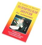 """Книга """"Психическая энергия для начинающих"""""""