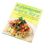 "Книга ""Кулинарная книга йоги"""
