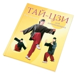 "Книга ""Тай-цзи для начинающих"""